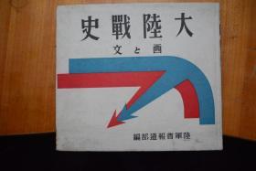 侵華罪證!1941年版《大陸戰史  畫與文》12開方本硬精裝橫版!日軍侵略中國各地戰記、繪畫和寫真