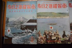 侵華罪證!1940年至1943年版《畫報躍進之日本》  8開巨冊!日本侵略中國、世界各地寫真、大東亞戰勝利的記錄! 不同期 共31冊