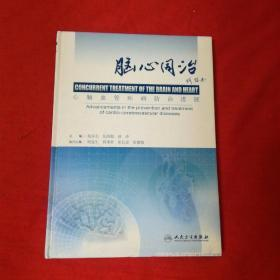 脑心同治:心脑血管疾病防治进展:advancements in the prevention and treatment of cardio-cerebrovascular diseases