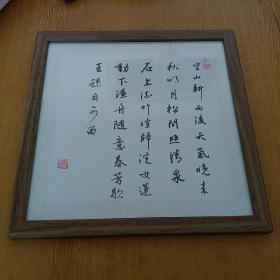 王维诗一首,手写真迹案头铭摆台,墙挂书法带镜框33x33cm