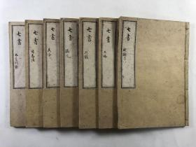"The seven volumes of the Seven Books written by Fushimi were reprinted in the 11th year of Qing Dynasty (34th year of the Wanli period of Ming Dynasty), and they were engraved in the ancient book of soldiers in China, including Sun Zi, Wu Zi, Liu Tao, Sima Fa, Huang Gong San Lue, Wei Liaozi, and Li Jing. , Shi's Wu Jing and other seven books of art. ""Seven Books"" is the first military textbook in ancient China, a series published in the Northern Song Dynasty."
