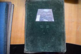 侵華罪證!1932年版《從軍   昭和七年滿洲事變  上海派遣軍紀念寫真帖》  8開本布面硬精裝厚4厘米!日本侵略中國上海地區寫真集!