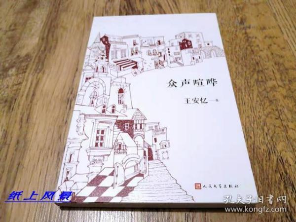 【第五届茅盾文学奖得主】王安忆 亲笔签名本:《众声喧哗 》