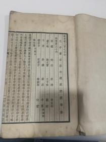 原装,宋史卷二百七十七至卷二百八十三合订厚本