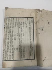 原装,明史卷六十至卷六十六合订厚本