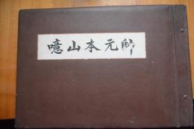 侵華罪證!1944年版《噫 !山本元帥》   大8開本硬精裝厚3.5厘米!日本海軍元帥山本五十六寫真、書法、繪畫、戰記作品集!大量圖片!