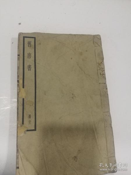 原装,旧唐书卷一百三十至卷一百三十八,合订厚本