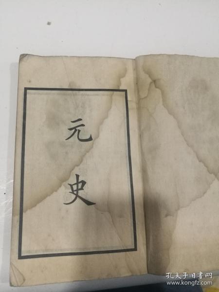 原装,元史,目录上下,卷一至卷四,合订厚本。