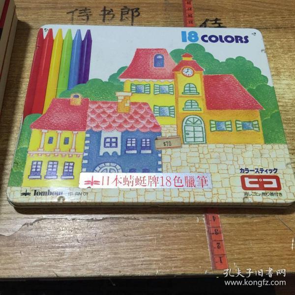 日本蜻蜓牌18色蜡笔(售后不退不换)