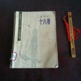 Selected Readings of Modern Chinese Novels: Eighteen Springs