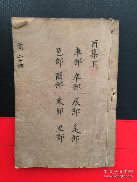 The official version of the Kangxi Dictionary