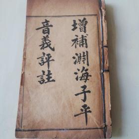 巾箱本《增补渊海子平音义评注》卷一卷二,原书应为二册,合订一册,缺前书衣