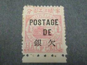 清代镇江商埠书信馆半分变体邮票 due—de,漏孔带底边,保存非常好,费拉尔作品,非常罕见,慢出