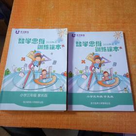 2018年 优才教育小学三年级数学课本(学生版.家长版)【2本和售】未使用!