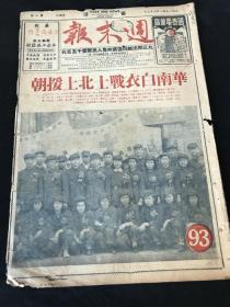 "Issued on March 3, 1951, with a beautiful cover, 8 openings, 16 copies, one volume of Hong Kong's ""Weekend Newspaper"" No. 93 (included in Beijing Hong Claw, Shanxi Guo Nengcheng gave up his fire, the first anniversary of the Sino-Soviet Treaty, South China white soldiers went north Aid to the DPRK, the aggressor forces are facing a new storm, Henan children go north to assist the DPRK, etc.)"