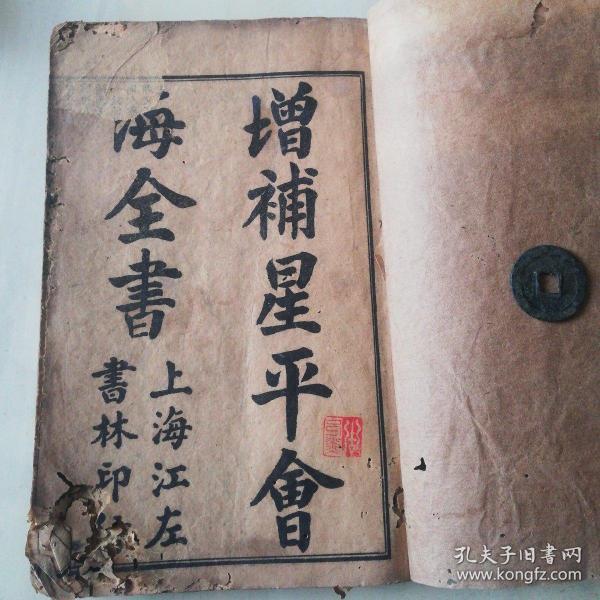 《增补星平会海全书》全书应为十卷,存前五卷三册,有虫蛀,首册头几页严重伤字,见图片