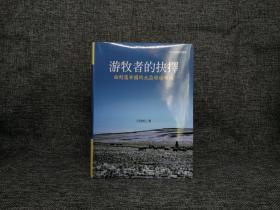王明珂签名 台湾联经版《游牧者的抉擇》(精装)