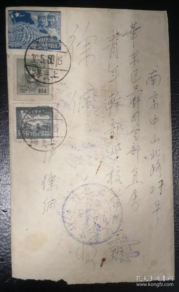 区票实寄封,1950年上海寄南京,贴西南进军图、三一版毛主席像等华东区票三枚,销5月30日上海戳,有落地戳