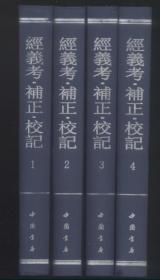 经义考补正校记(全四册)
