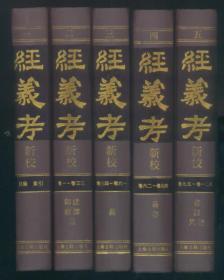 经义考新校(套装共10册)