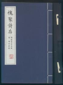 槐聚诗存(宣纸线装,全1函1册,1995年2印)