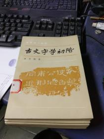 古文字學初楷 一版一印