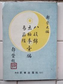 八段锦 太极拳 易筋经 汇编 郑荣光编 香港武术出版社印行