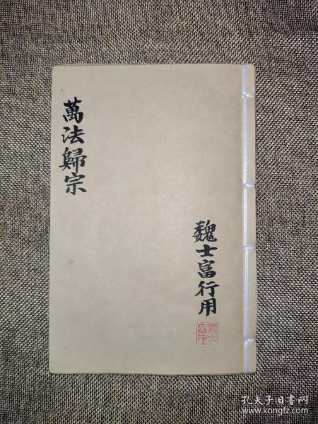 93118民国石印本《全符万法归宗》一套四册5卷合订一册全!