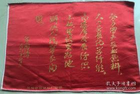 华国锋主席题字。绣品。