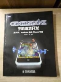 cocos2d-x手机游戏开发:跨iOS、Android和沃Phone平台