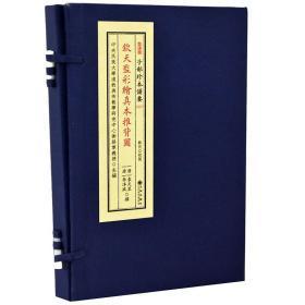 子部珍本备要第017种:钦天监彩绘真本推背图 竖版繁体手工宣纸线装古籍周易易经哲学