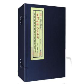子部珍本备要第022种:奇门秘传九宫纂要  竖版繁体手工宣纸线装古籍周易易经哲学
