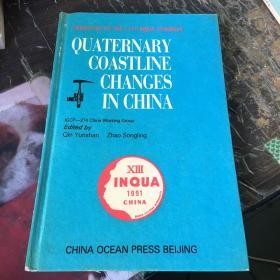 QUATERNARY COASTLINE CHANGES IN CHINA 小16开 精装