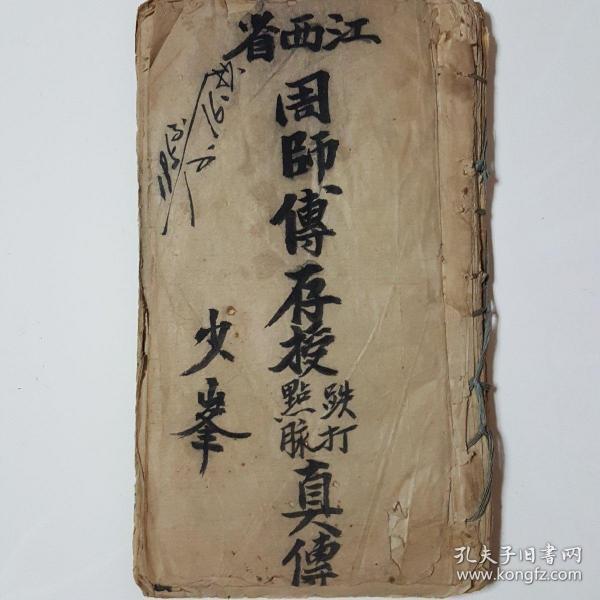 清代手抄《江西省周师傅存授跌打点脉真传》上下2册合订