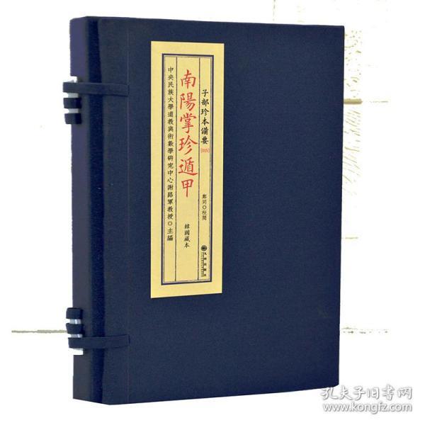 子部珍本备要第015种:南阳掌珍遁甲 竖版繁体手工宣纸线装古籍周易易经哲学