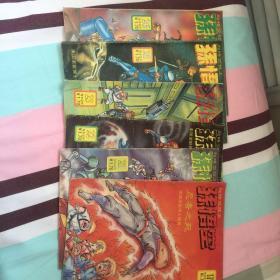 超时空猴王孙悟空 1.2.3.5.6.9.10.11.12.13.15.16.17.21.22.23.25.26  )18册合售