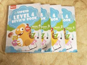【美国小学在家上】VIPKID LEVEL 4 REVIEW BOOK(1—12岁)全4册