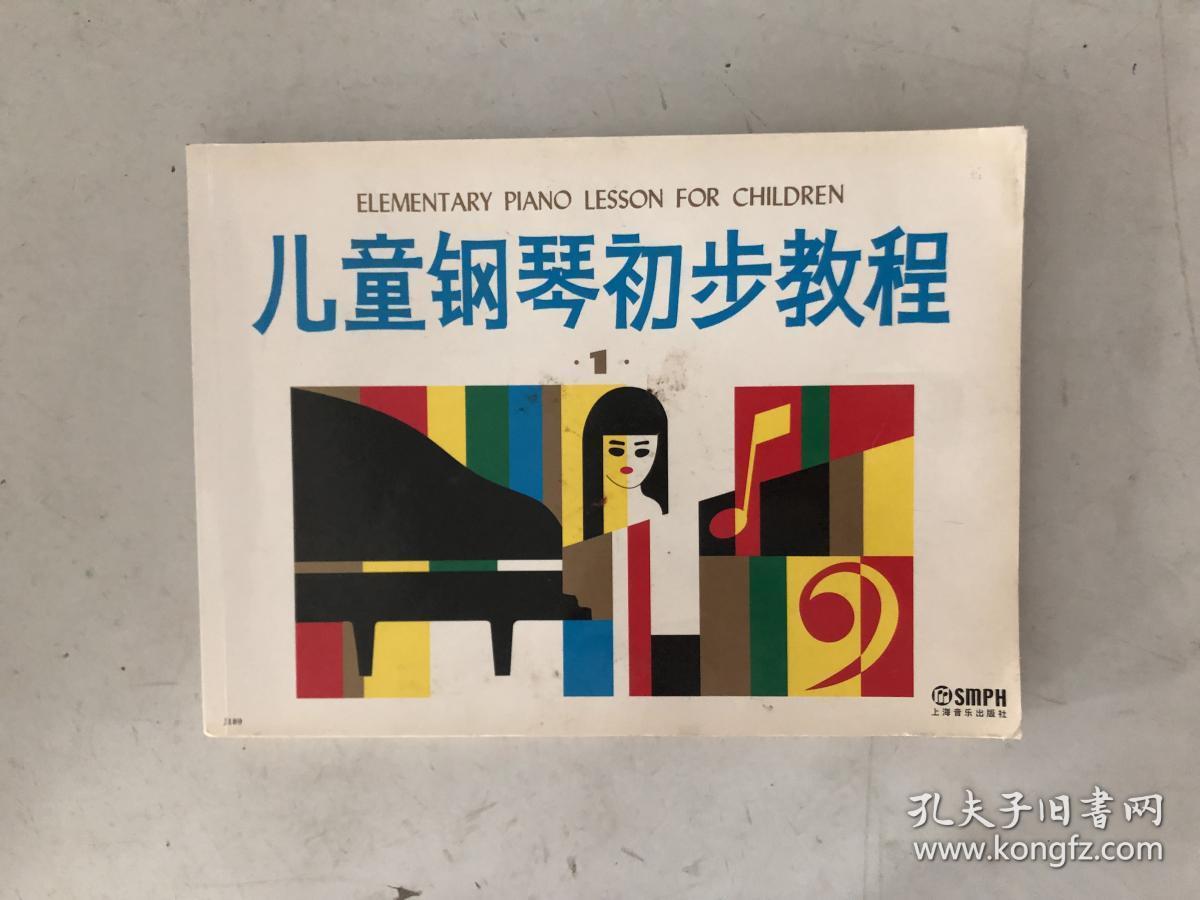 儿童钢琴初步教程.第一册 .,_盛建颐等编_孔夫子旧书网图片