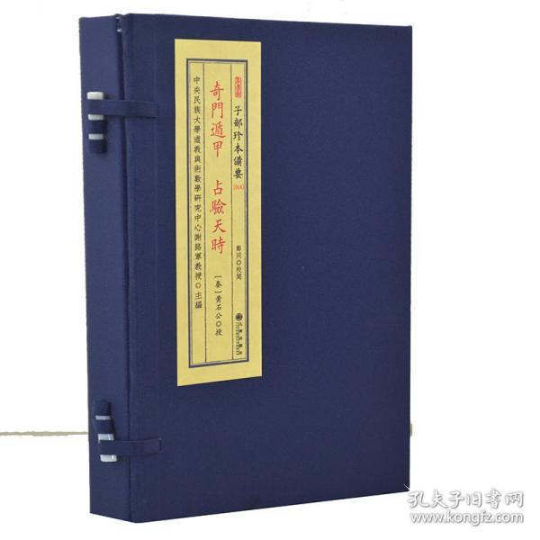 子部珍本备要第014种:奇门遁甲占验天时 竖版繁体手工宣纸线装古籍周易易经哲学