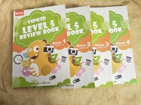 【美国小学在家上】VIPKID LEVEL 45REVIEW BOOK(1—12岁)全4册
