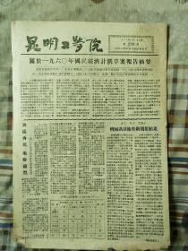 昆明工学院1960年4月20日第220期(共四版)