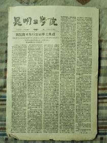 昆明工学院1957年9月23日(共两版)