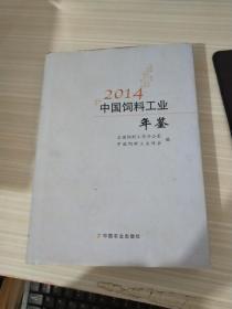 中国饲料工业年鉴-2014