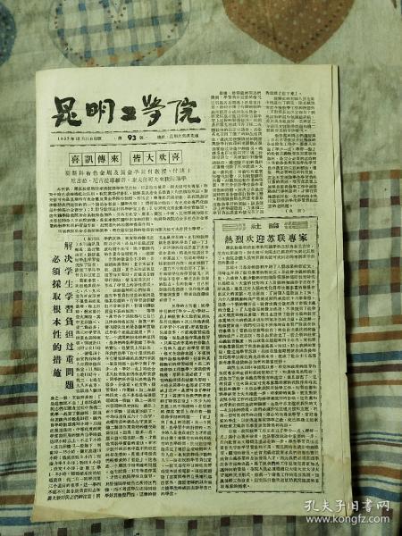 昆明工学院1957年12月11日第93号