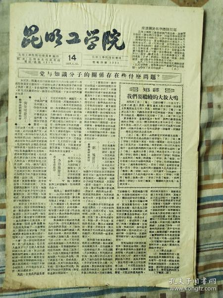 昆明工学院1957年6月13日(共四版)