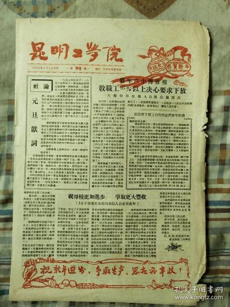 昆明工学院1958年1月1日第99号(共四版)