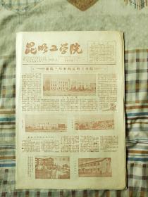 昆明工学院1957年4昆明工学院建院三周年特刊(共六版)