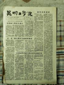 昆明工学院1958年5月16日(共两版)