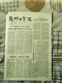昆明工学院1959.1.9第183号(共四版)