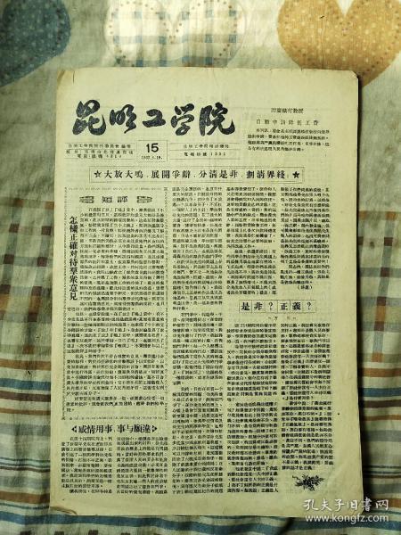 昆明工学院1957.6.19(共四版)